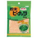 ピーナッツ 無塩 無添加 製菓用 パウダー 粉末ピーナッツ 80g(10個セット)