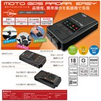 MOTO GPS レーダー イージー RADAR EASY(車・バイク兼用GPS 防水レーダー)最新データ無料ダウンロード仕様 DAYTONA(デイトナ)