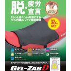 ゲルザブD(GEL-ZAB D)ゲル内蔵クッション 表皮改良版 280mm(前210mm)×360mm EFFEX(エフェックス)