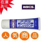 【あすつく対象】【期間限定オススメ】メタルコンパウンド V300 WAKO'S(ワコーズ)
