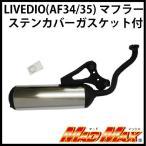 ライブディオ(Dio)AF34/AF35 マフラー ステンカバー ガスケット付 MAD MAX(マッドマックス)