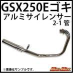 GSX250E(ゴキ) 2-1管マフラー(アルミサイレンサー) メッキ MAD MAX(マッドマックス)