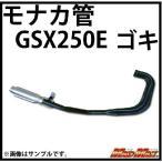 GSX250E(ゴキ) モナカ管マフラー ブラック MAD MAX(マッドマックス)