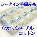 シークイン手編み糸 ウォッシャブルコットン 1袋 10玉入 価格 毛糸