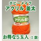 Yahoo!クラフトケイ(Craft Kei)お得な1袋 5玉入 価格 ホビーメイク アクリル 並太 アクリル毛糸 色見本1ハマナカ