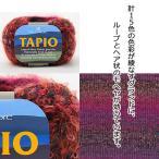Yahoo!クラフトケイ(Craft Kei)ハマナカ 毛糸 リッチモア タピオ TAPIO 新商品 毛糸