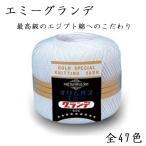 オリムパス レース糸【エミーグランデ 50g】 全47色 色見本3