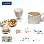【陶土/1個】「ろくろ」オーブン陶土 陶器 陶土 陶芸 ろくろ 瀬戸産