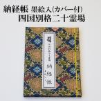 納経帳 四国別格二十霊場用墨絵入 紺(カバー付)