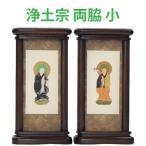スタンド型掛軸 両脇セット [浄土宗用] (小サイズ) お仏壇・仏具の浜屋