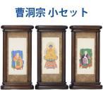 スタンド型掛軸 御本尊セット  曹洞宗用   小サイズ   お仏壇・仏具の浜屋