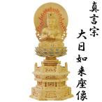 御仏像 大日如来座像御本尊 [真言宗用] カヤ淡彩色台金具打 2.0寸  お仏壇・仏具の浜屋