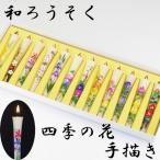 絵ろうそく 絵ローソク  四季の花 手描き  お仏壇・仏具の浜屋