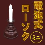 燭台付安心のろうそく(電気ローソク) ミニ ブラウン  お仏壇・仏具の浜屋