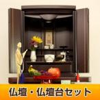 小型仏壇・仏壇台セット ブビンガ18号 九頭竜4段 紫檀色(ダークレッド) ●お仏壇・仏具の浜屋