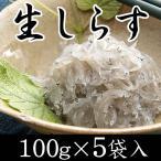 生しらす丼セット(5人前)[冷凍]