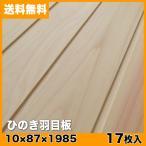 桧(ヒノキ)羽目板 無節・上小 10×87×1985 17枚入り 1束