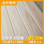 桧(ヒノキ)羽目板 無節・上小 10×87×1985 17枚入り 3束(51枚入り)