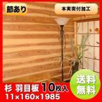 杉壁板 羽目板節あり (木材 11×160×1985 10枚) 1束 本実突き付け加工