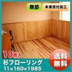 杉フローリング 無節/上小 床板 11×160×1985 10枚入り 2束(20枚)セット