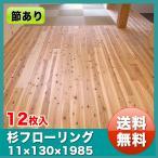 杉節有り フローリング 床板 11×130×1985 12枚入り 1束