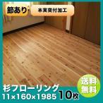 杉フローリング 節有り 床板 11×160×1985 10枚入り 1束