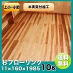 杉フローリング 上小 /小節 床板 11×160×1985 10枚入り 1束
