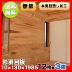杉 壁板 羽目板 無節・上小 (木材 11×130×1985 12枚) 3束(36枚)セット 本実めすかし加工