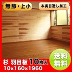 杉 羽目板 無節・上小 (木材 10×160×1960 10枚) 1束 本実めすかし加工