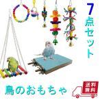 【HAMMARS】 バードトイ 鳥のおもちゃ 8点セット インコ オウム ブランコ 鳥の遊び場 吊下げタイプ玩具 噛む玩具 組み合わせ 棚 台