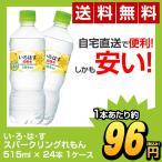 い・ろ・は・す スパークリング れもん 515mlPET ペットボトル 24本×1ケース いろはす レモン コカ・コーラ社 水 炭酸水