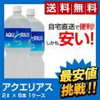 アクエリアス 2lPET ペットボトル 6本×1ケース 2L PET コカ・コーラ社 自宅直送 スポーツ飲料 熱中症対策 水分補給