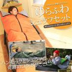 ショッピングハンモック 【ロングサイズセット】 ゆらふわモック+ ゆらふわシュラフセット シュラフは単体で寝袋利用OK