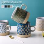 マグカップ コーヒーカップ ティーカップ おしゃれ テーブルウエア― キッチン雑貨 洋食器 食器 磁器 食洗機対応マグカップ レンジ対応 おしゃれ カフェマグ