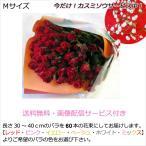 送料無料(一部地域を除く)Mサイズ産地直送 60本のバラの花束(※5/6〜5/9はお届け出来ません)
