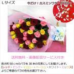 送料無料(一部地域を除く) Lサイズ産地直送 30本のバラの花束(※5/6〜5/9はお届け出来ません)
