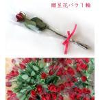 贈呈花バラ1輪 1本280円※10本以上でご注文下さい 1本ブーケ バラ  薔薇 ローズ