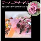 ブライダル・ご両親贈呈花☆ 両親へ プリザーブドフラワー2個セット【ピンク系&イエロー系☆ローズ10輪タイプ】