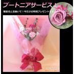 ブライダル・ご両親贈呈花☆プリザーブドフラワーアレンジメント単品【☆ローズ8輪タイプ】