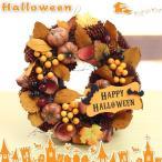 ハロウイーン かぼちゃリース ハロウィンのかぼちゃ壁掛 直径25cm
