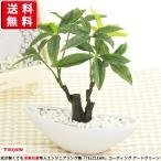 贈り物ギフト 人工観葉植物 開店 開業 造花 フェイクグリーン