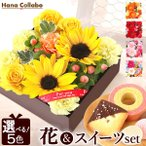 花 誕生日 プレゼント 女性 母 ギフト お祝い アレンジメント スイーツ 洋菓子 和菓子