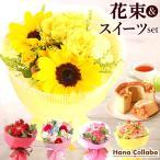 誕生日 プレゼント 女性 花 花束 アレンジメント ギフト 母 贈り物 スイーツ お祝い