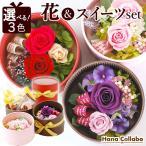 ショッピングプレゼント プリザーブドフラワー 誕生日 プレゼント ギフト アレンジメント 花束 お祝い スイーツ 女性