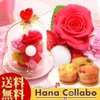 花とスイーツ あすつく 送料無料 アレンジメント バラ 記念日