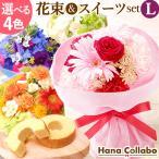 誕生日プレゼント 女性 花 スイーツ 洋菓子 送料無料 アレンジ