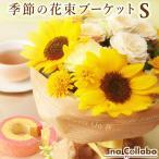 花束 誕生日 プレゼント 女性 母 花 ギフト アレンジメント スイーツ お祝い お菓子 バラ S
