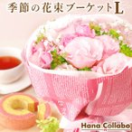 花束 ギフト 退職祝い 女性 誕生日プレゼント 母 花 40代 50代 60代 贈り物 お見舞い 花とスイーツ L