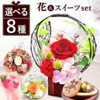 誕生日 プレゼント 花 プリザーブドフラワー ギフト 女性 母 30代 40代 アレンジメント 花束 スイーツ 成人式 お祝い