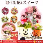 誕生日 プレゼント 花 プリザーブドフラワー 敬老の日ギフト お菓子 花とスイーツ 写真立て 薔薇